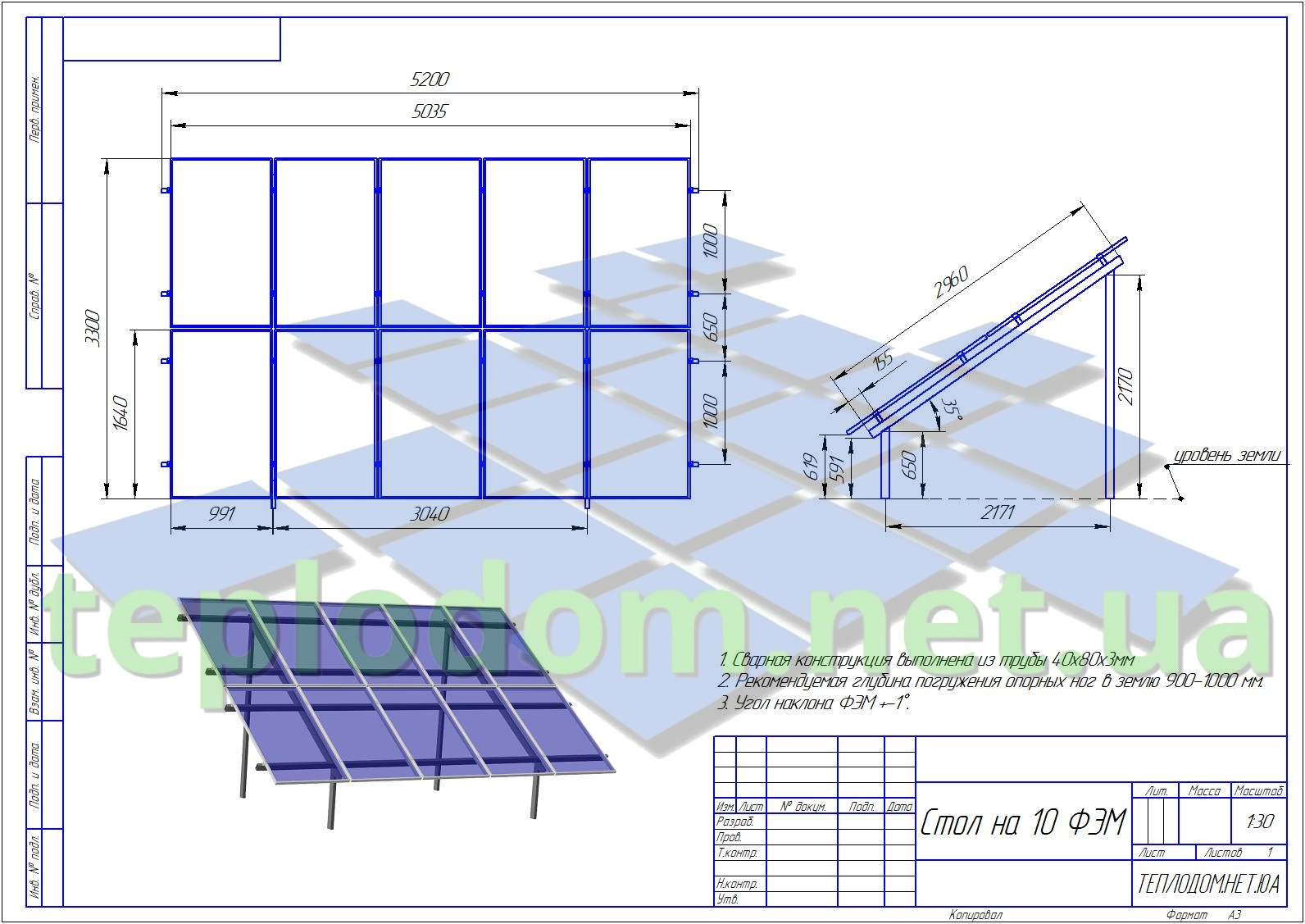 проект солнечной электростанции, монтажная система крепления на 10 солнечных батарей