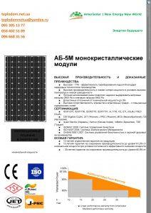 АБ-5М монокристаллические модули