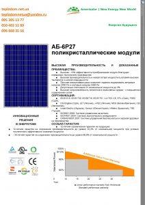 АБ-6Р27 поликристаллические модули