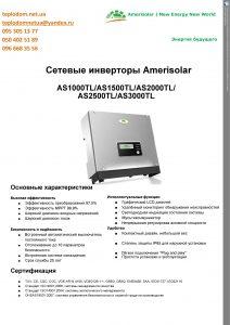 Сетевые инверторы Amerisolar AS1000TL AS1500TL AS2000TL