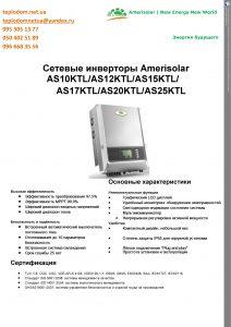 Сетевые инверторы Amerisolar AS10KTL AS12KTL AS15KTL
