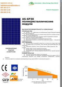 AS-6P30 поликристаллические модули