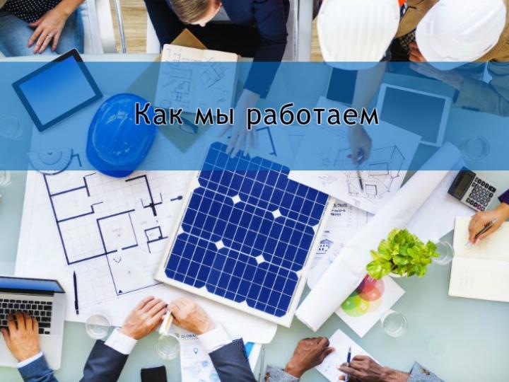 купить солнечную электростанцию под зеленый тариф в Украине Харькове